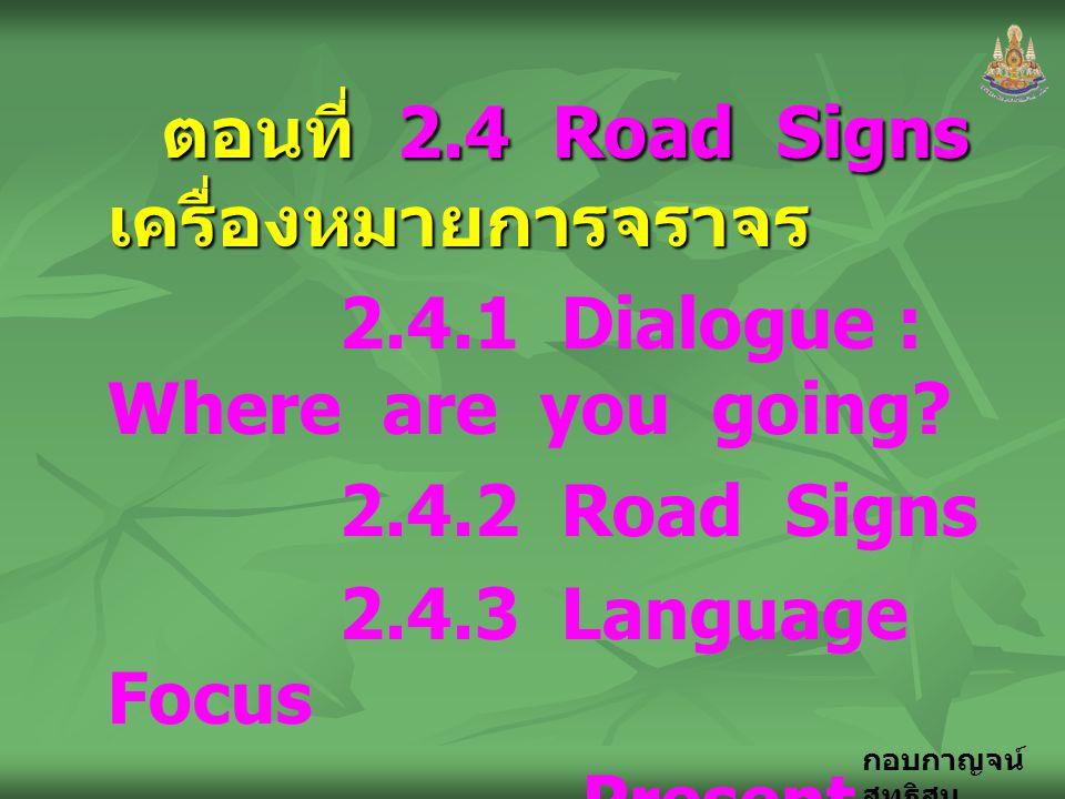 ตอนที่ 2.4 Road Signs เครื่องหมายการจราจร