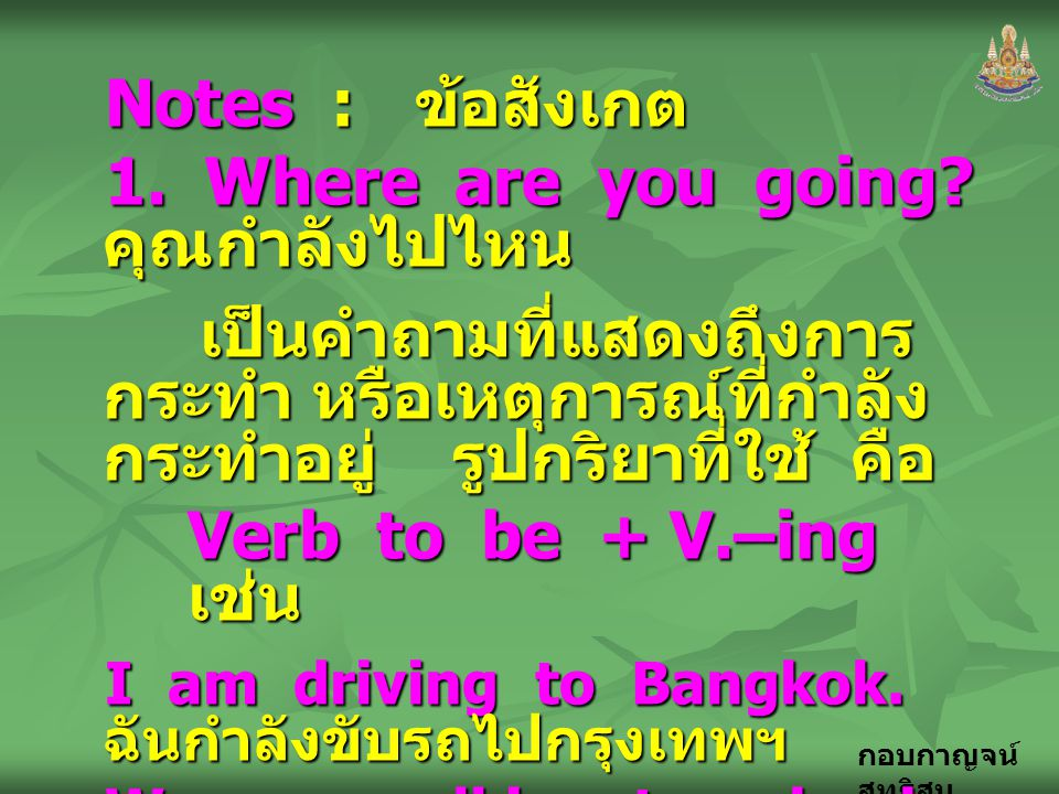 1. Where are you going คุณกำลังไปไหน