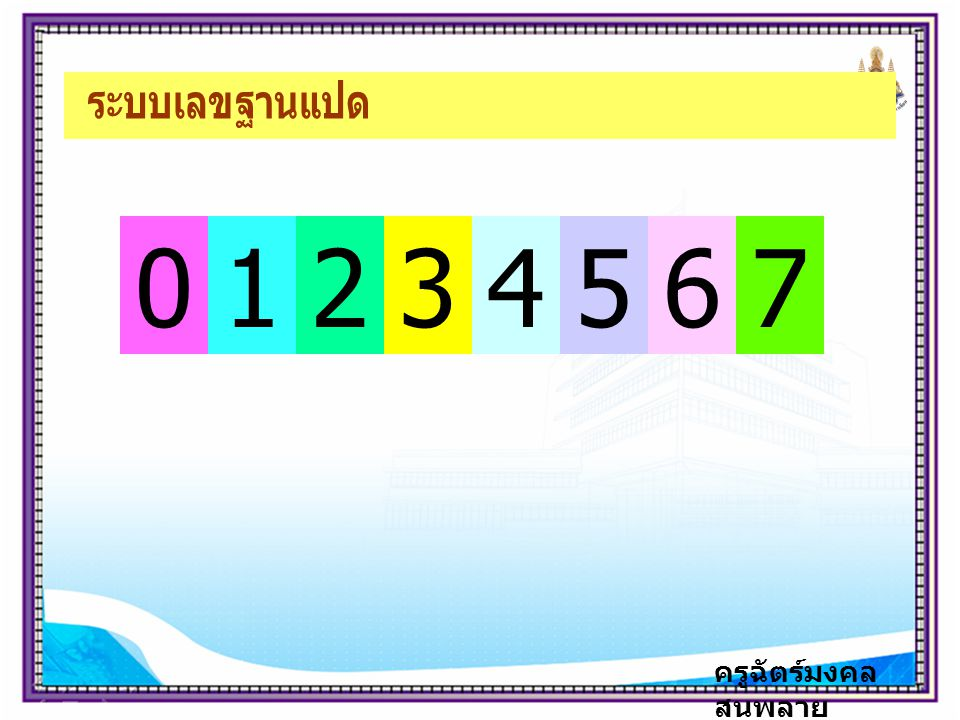 ระบบเลขฐานแปด 1 2 3 4 5 6 7