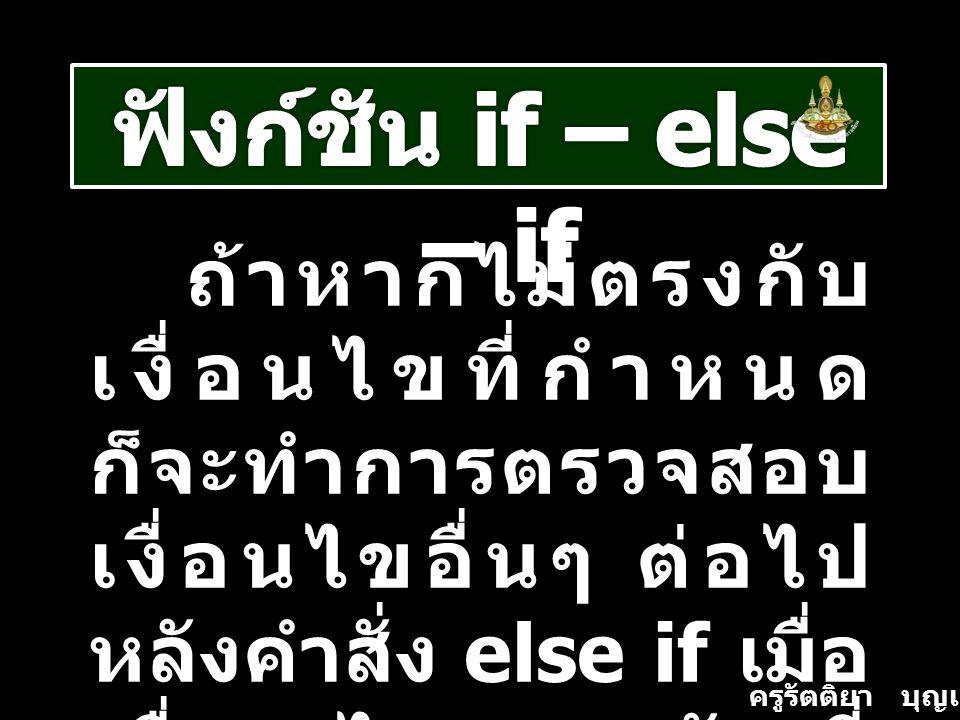 ฟังก์ชัน if – else – if