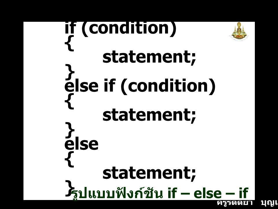 if (condition) { statement; } else if (condition) else