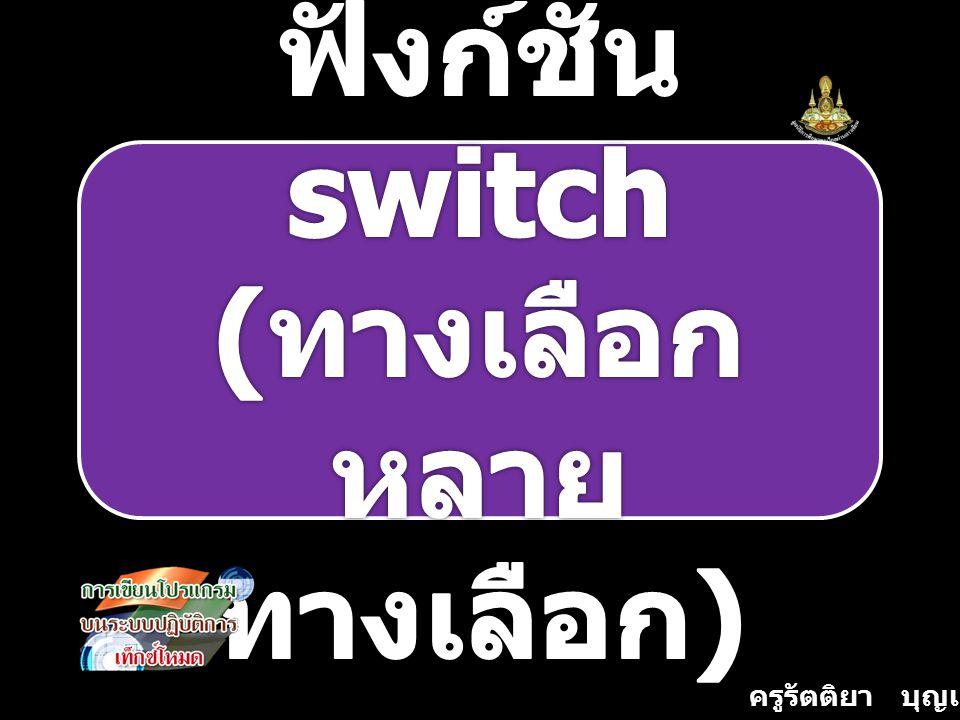 ฟังก์ชัน switch (ทางเลือกหลายทางเลือก)
