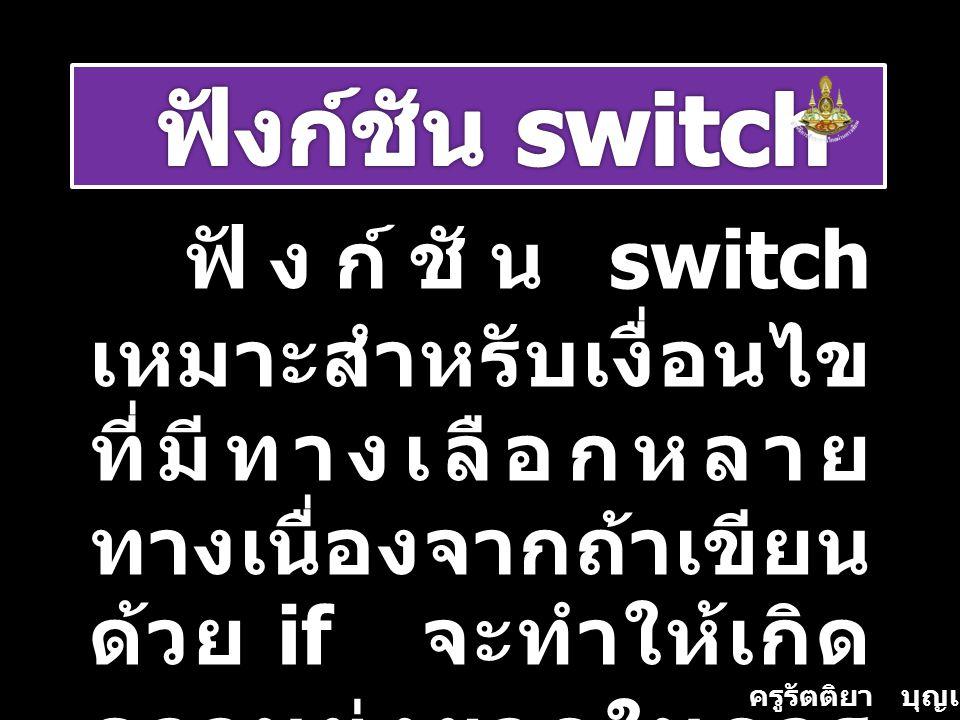 ฟังก์ชัน switch