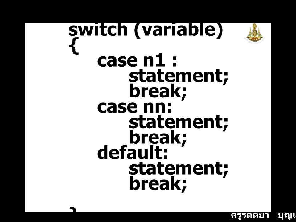 switch (variable) { case n1 : statement; break; case nn: default: }