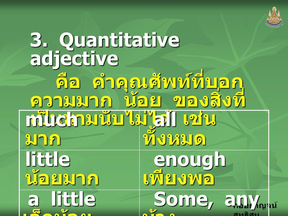 3. Quantitative adjective