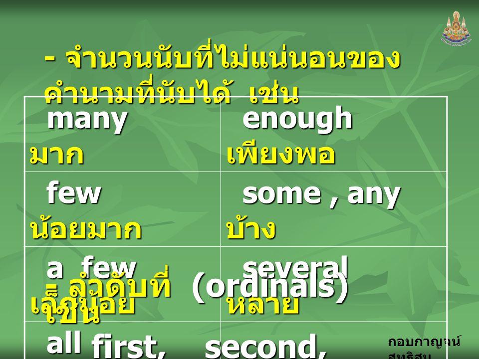 - ลำดับที่ (ordinals) เช่น first, second, third, fourth, fifth …