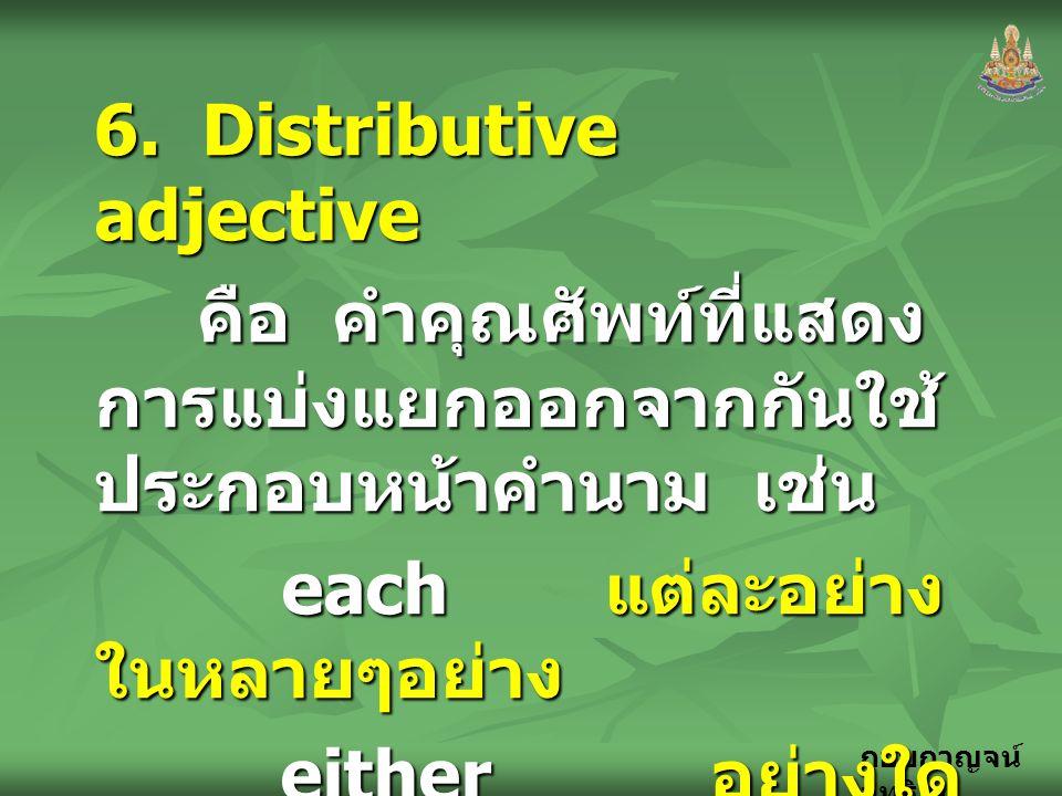 6. Distributive adjective