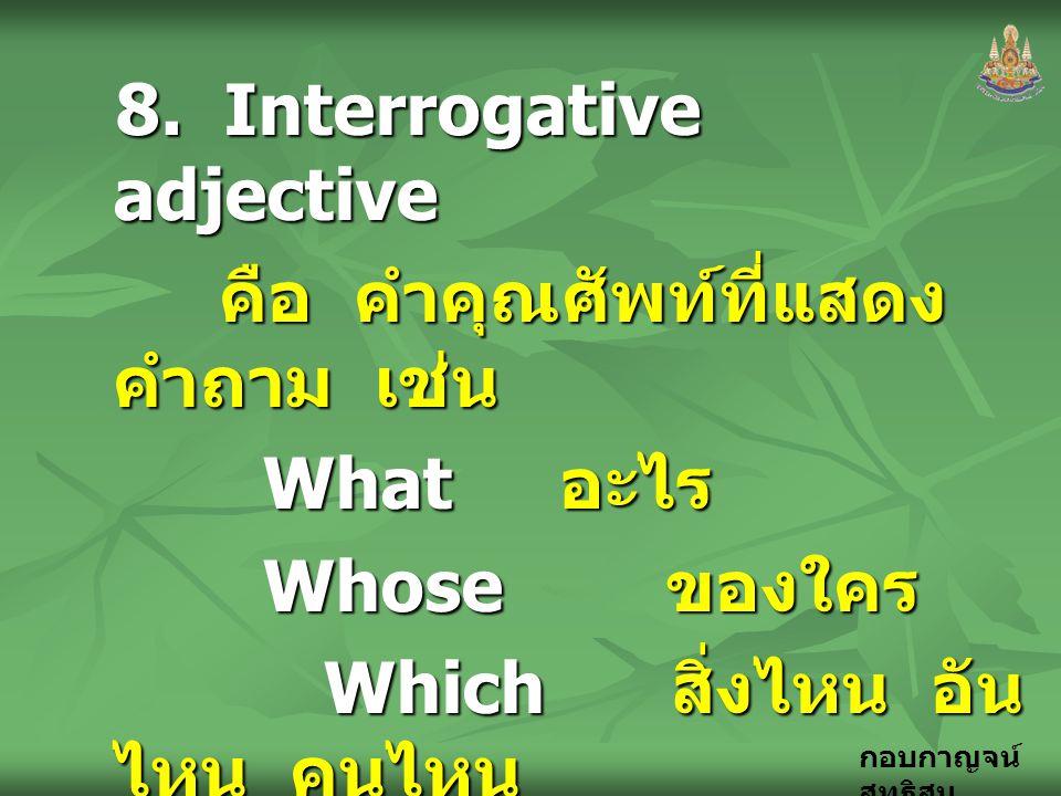 8. Interrogative adjective