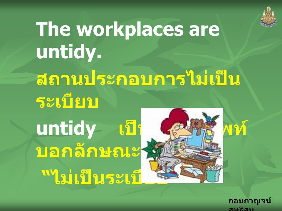 The workplaces are untidy.