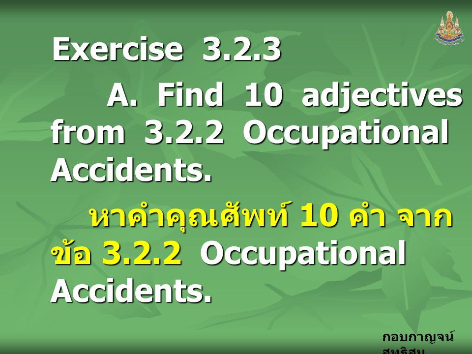 Exercise 3.2.3 A. Find 10 adjectives from 3.2.2 Occupational Accidents.