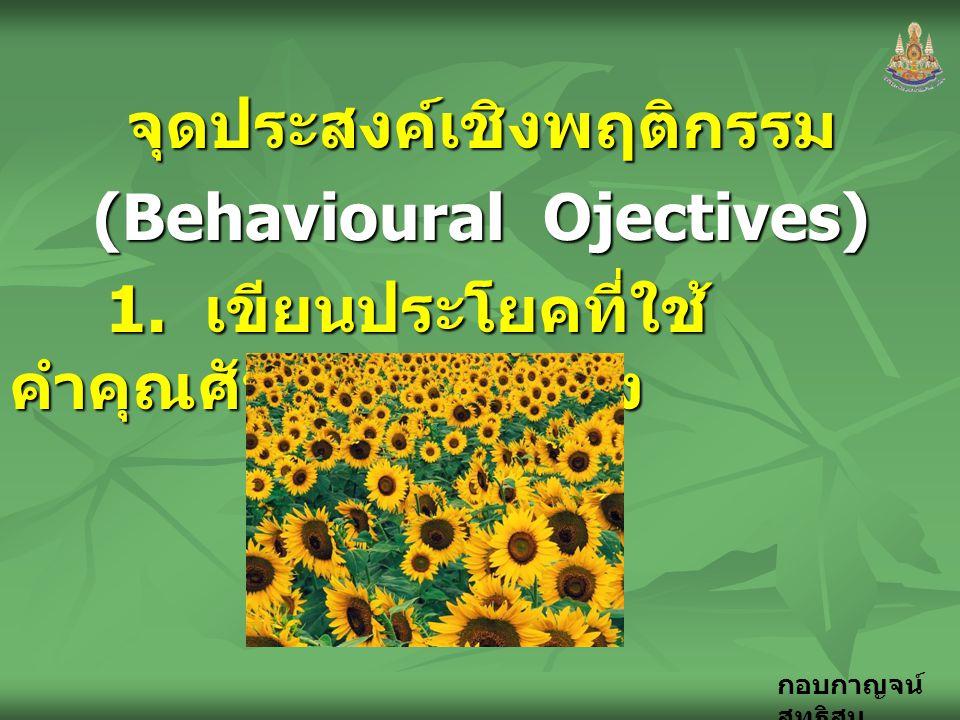 จุดประสงค์เชิงพฤติกรรม