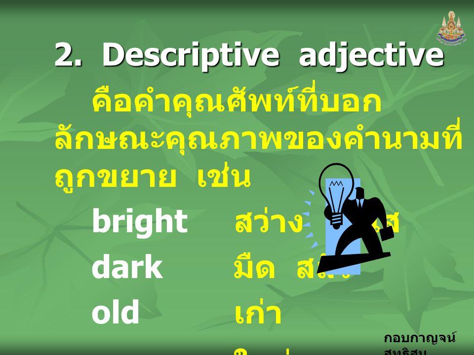 2. Descriptive adjective