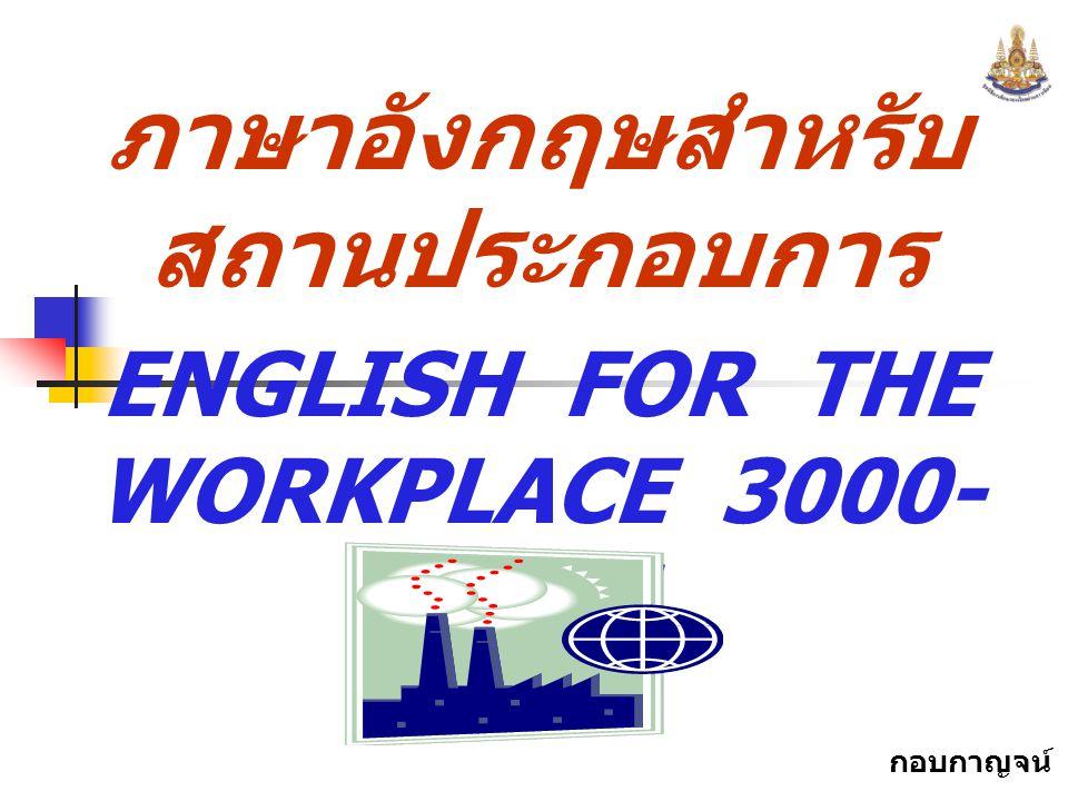 ภาษาอังกฤษสำหรับสถานประกอบการ ENGLISH FOR THE WORKPLACE 3000-1226