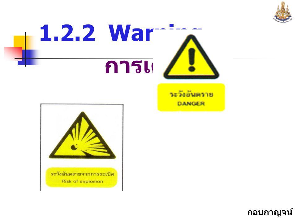 1.2.2 Warning การเตือน