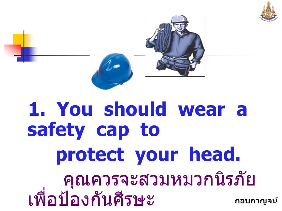 1. You should wear a safety cap to