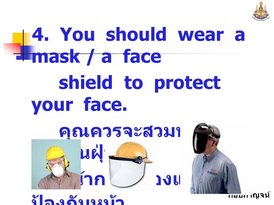 4. You should wear a mask / a face