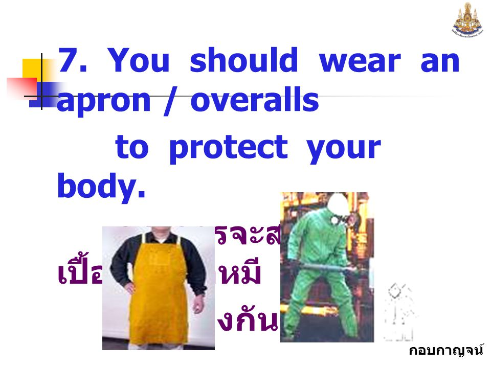 7. You should wear an apron / overalls