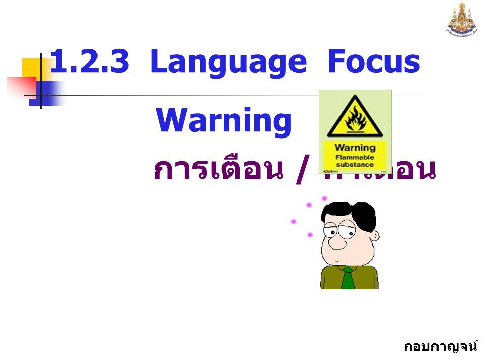 1.2.3 Language Focus Warning การเตือน / คำเตือน