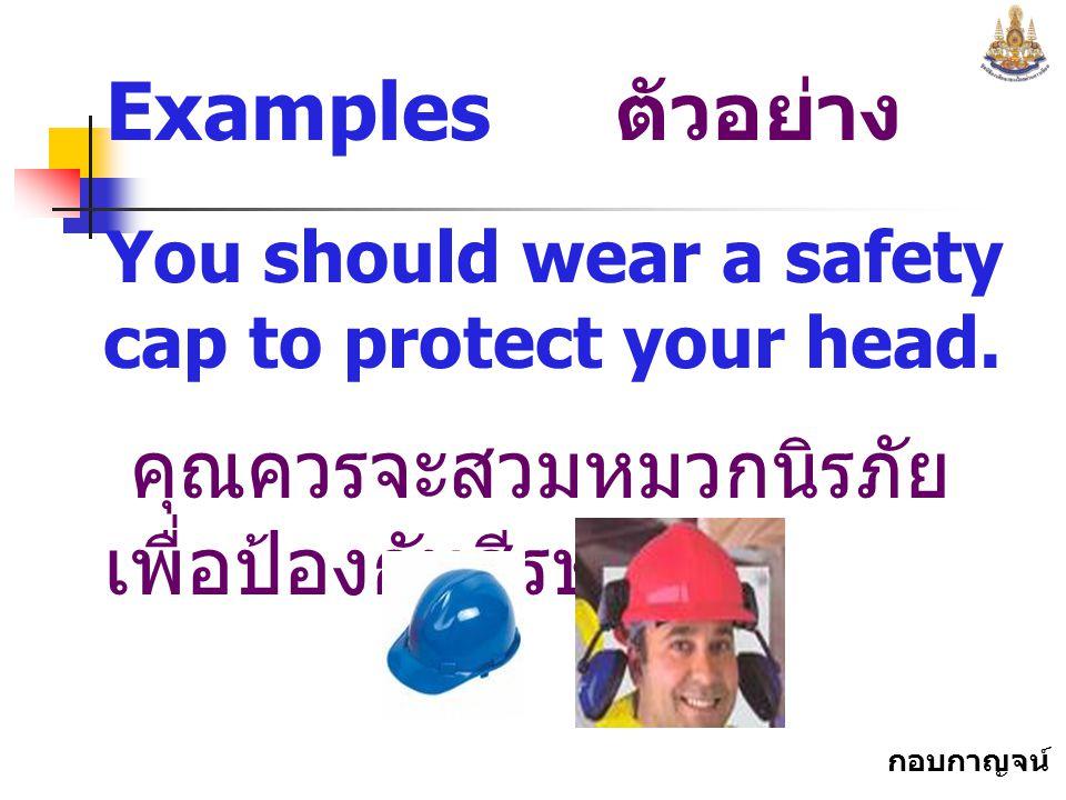 คุณควรจะสวมหมวกนิรภัยเพื่อป้องกันศีรษะ