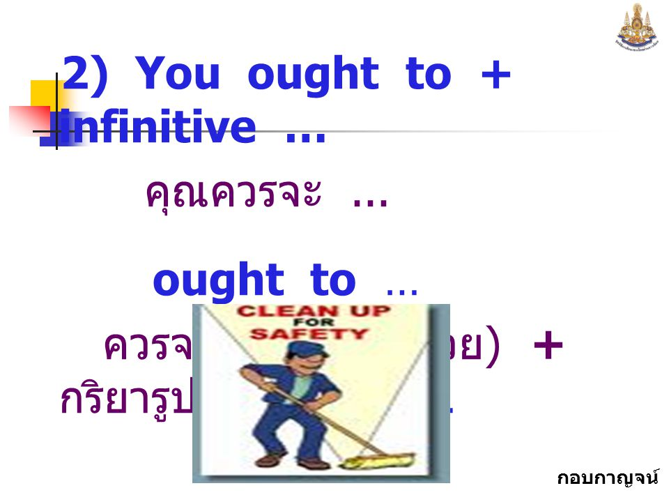 2) You ought to + infinitive …