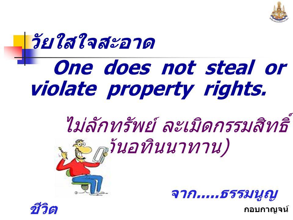 ไม่ลักทรัพย์ ละเมิดกรรมสิทธิ์ (เว้นอทินนาทาน)