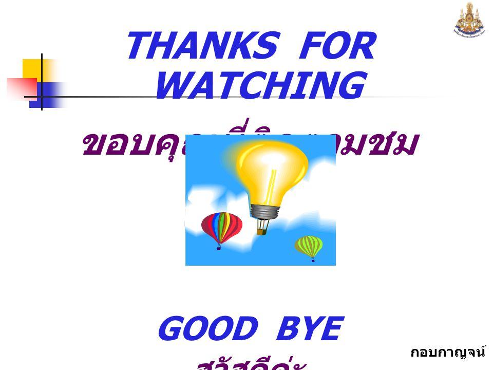 THANKS FOR WATCHING ขอบคุณที่ติดตามชม GOOD BYE สวัสดีค่ะ