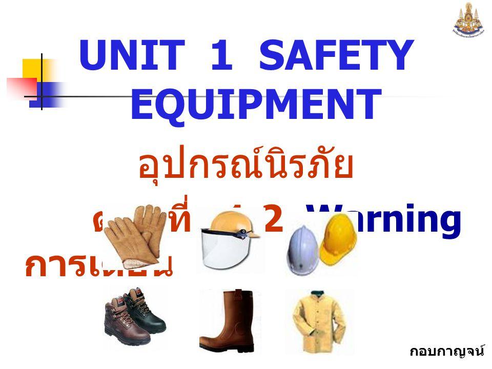 UNIT 1 SAFETY EQUIPMENT อุปกรณ์นิรภัย ตอนที่ 1.2 Warning การเตือน
