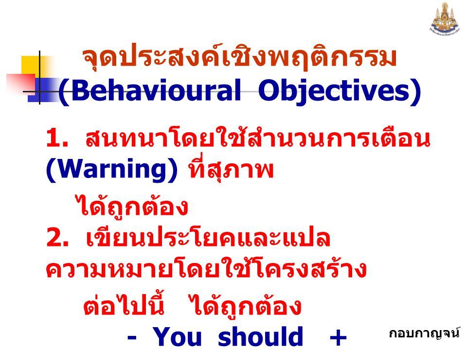 จุดประสงค์เชิงพฤติกรรม (Behavioural Objectives)
