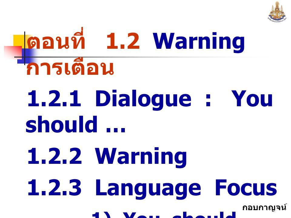 ตอนที่ 1.2 Warning การเตือน 1.2.1 Dialogue : You should …