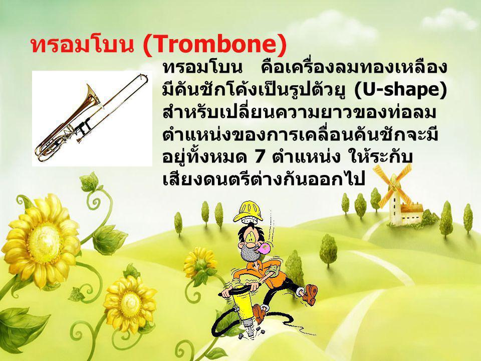 ทรอมโบน (Trombone)