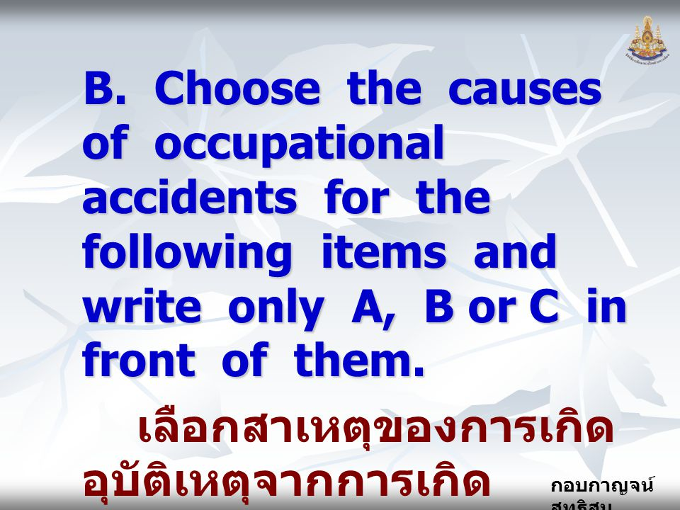 B. Choose the causes of occupational accidents for the following items and write only A, B or C in front of them.
