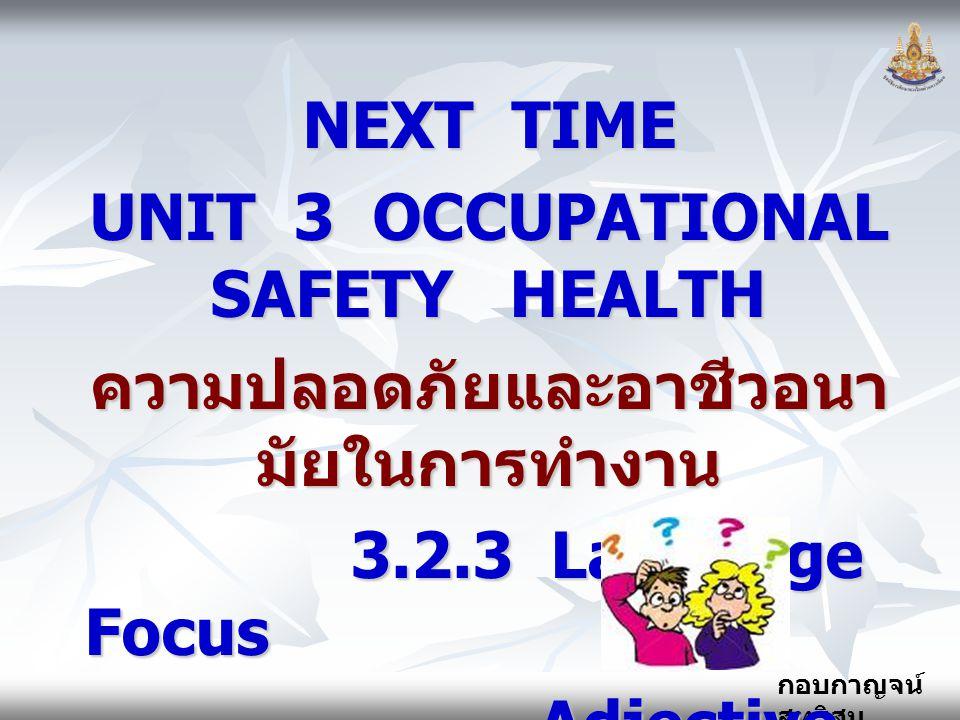 UNIT 3 OCCUPATIONAL SAFETY HEALTH ความปลอดภัยและอาชีวอนามัยในการทำงาน
