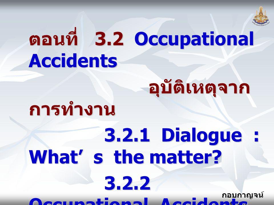 ตอนที่ 3.2 Occupational Accidents