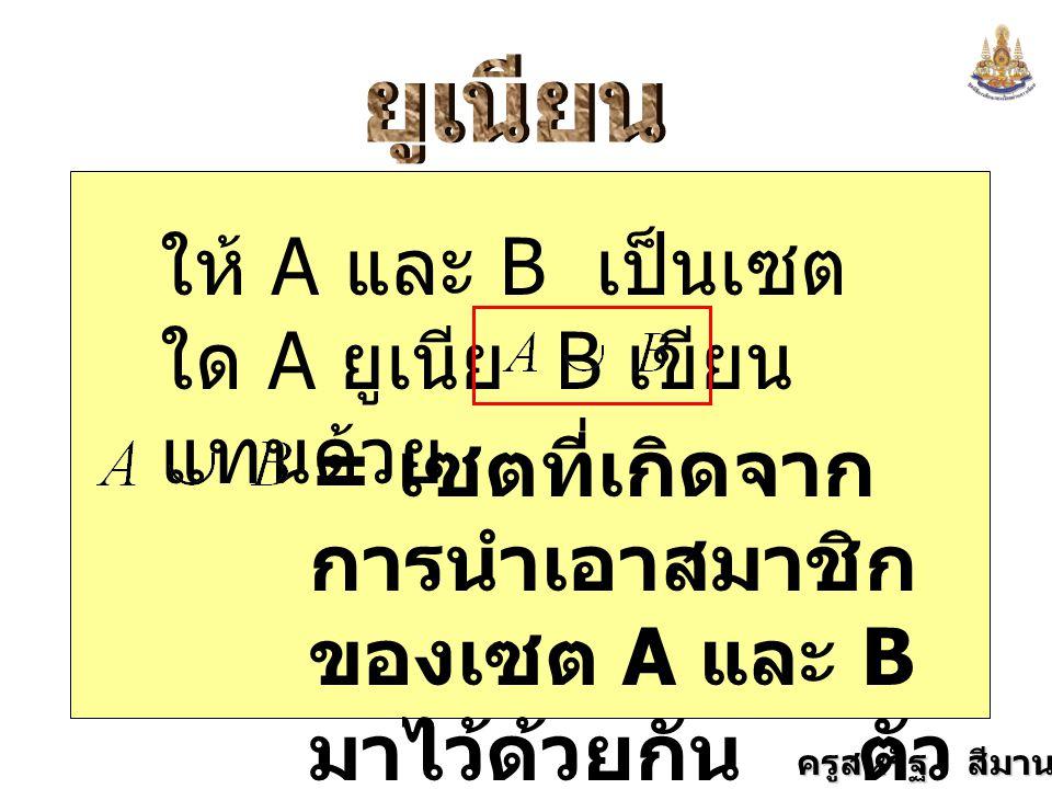 ให้ A และ B เป็นเซตใด A ยูเนีย B เขียนแทนด้วย