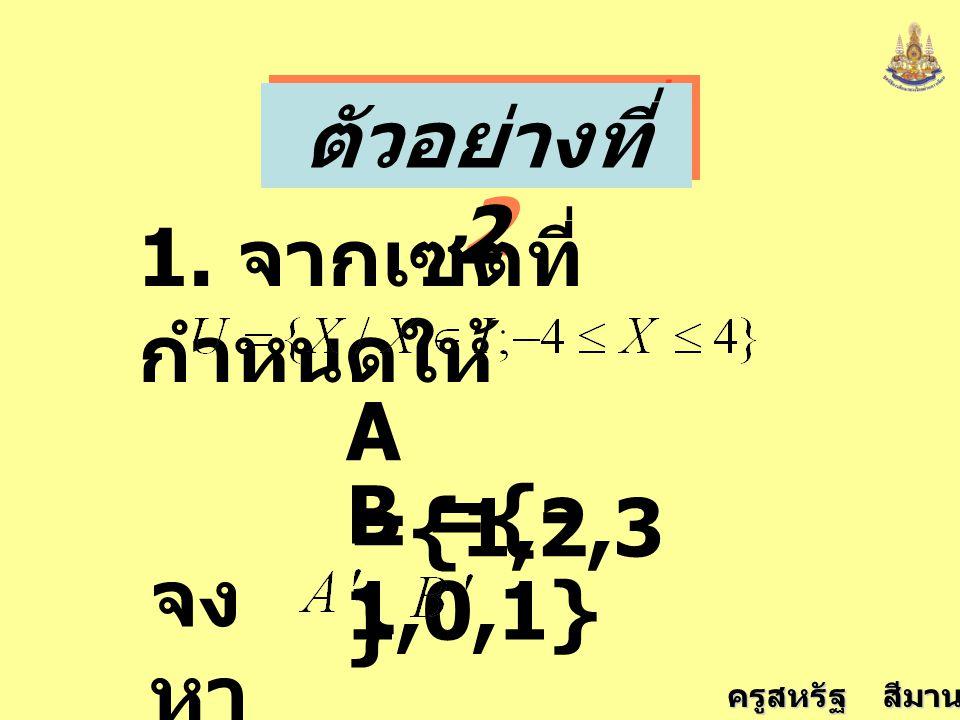 ตัวอย่างที่ 2 1. จากเซตที่กำหนดให้ A ={1,2,3} B ={-1,0,1} จงหา