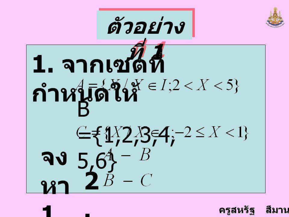 ตัวอย่างที่ 1 1. จากเซตที่กำหนดให้ B ={1,2,3,4,5,6} จงหา 1. 2.
