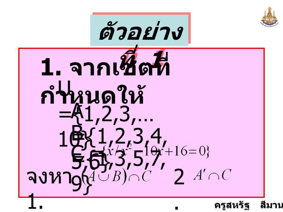 ตัวอย่างที่ 1 1. จากเซตที่กำหนดให้ U ={1,2,3,…10} A ={1,2,3,4,5,6}