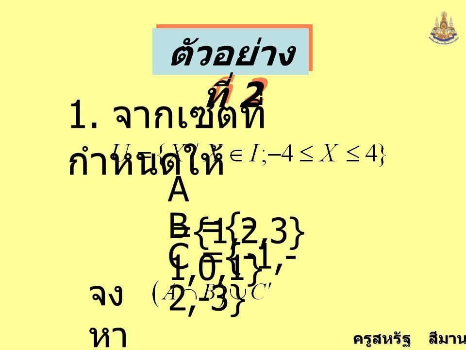 1. จากเซตที่กำหนดให้ ตัวอย่างที่ 2 A ={1,2,3} B ={-1,0,1}