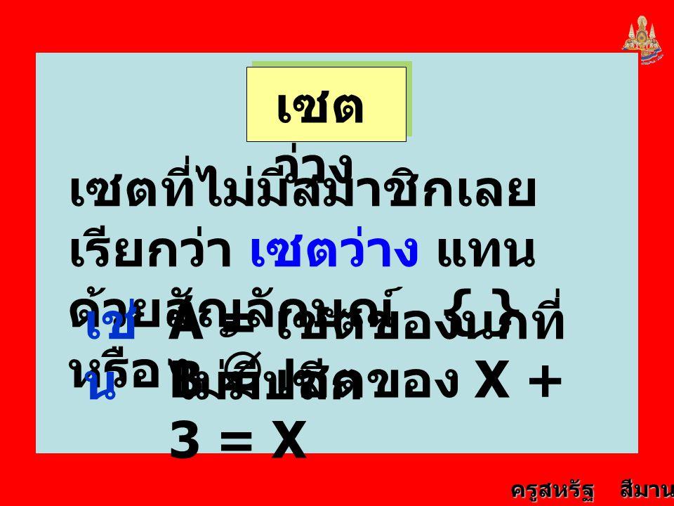 เซตว่าง เซตที่ไม่มีสมาชิกเลยเรียกว่า เซตว่าง แทนด้วยสัญลักษณ์ { } หรือ  เช่น. A = เซตของนกที่ไม่มีปลีก.
