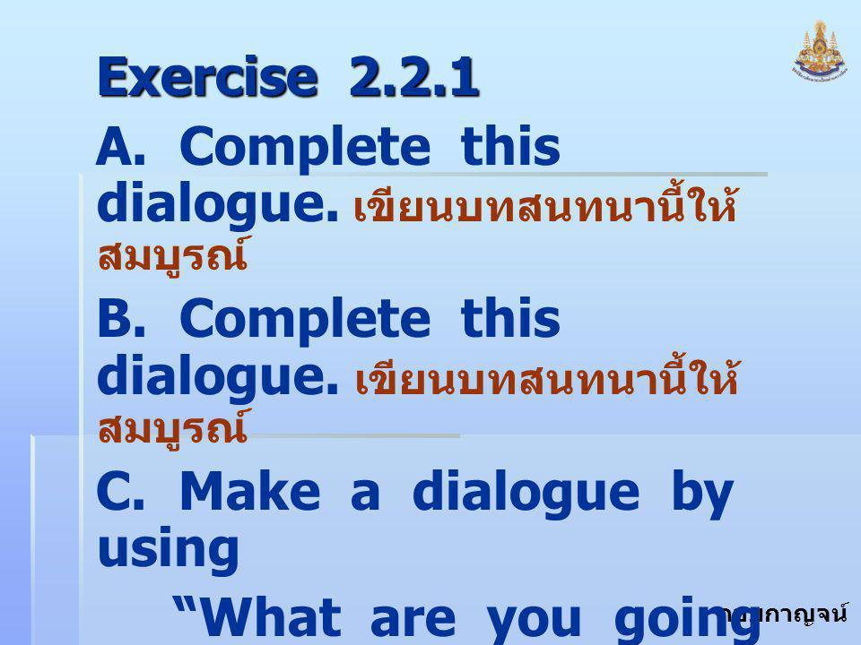 A. Complete this dialogue. เขียนบทสนทนานี้ให้สมบูรณ์