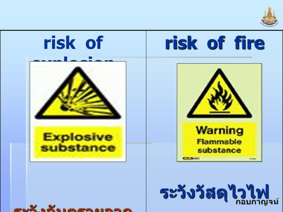 ระวังอันตรายจากการระเบิด