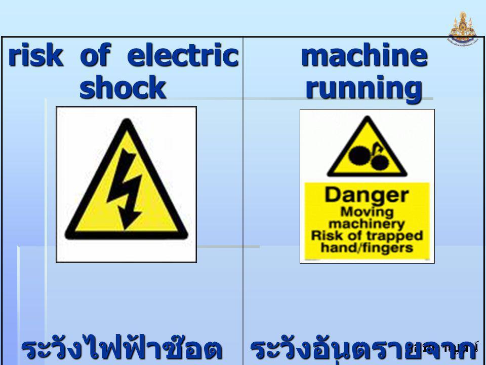 ระวังอันตรายจากเครื่องจักร