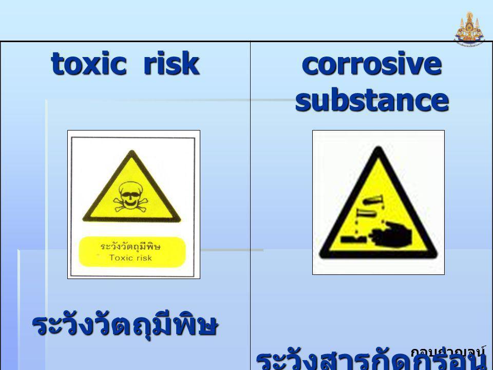toxic risk ระวังวัตถุมีพิษ corrosive substance ระวังสารกัดกร่อน