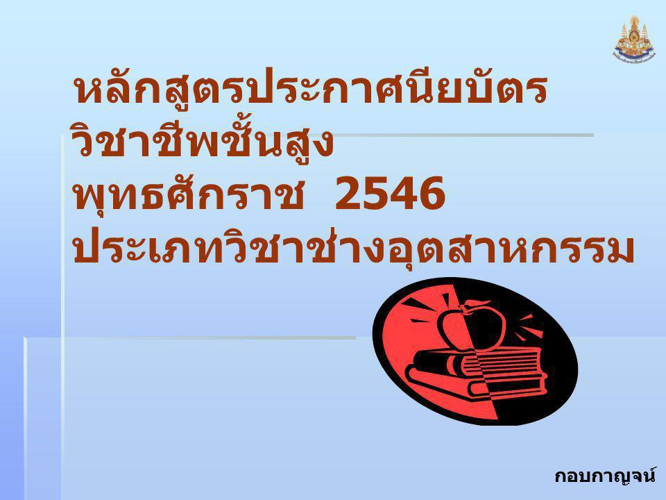 หลักสูตรประกาศนียบัตรวิชาชีพชั้นสูง พุทธศักราช 2546 ประเภทวิชาช่างอุตสาหกรรม