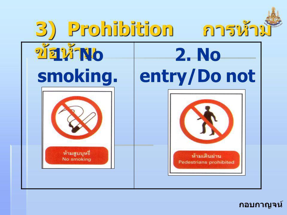 3) Prohibition การห้าม ข้อห้าม