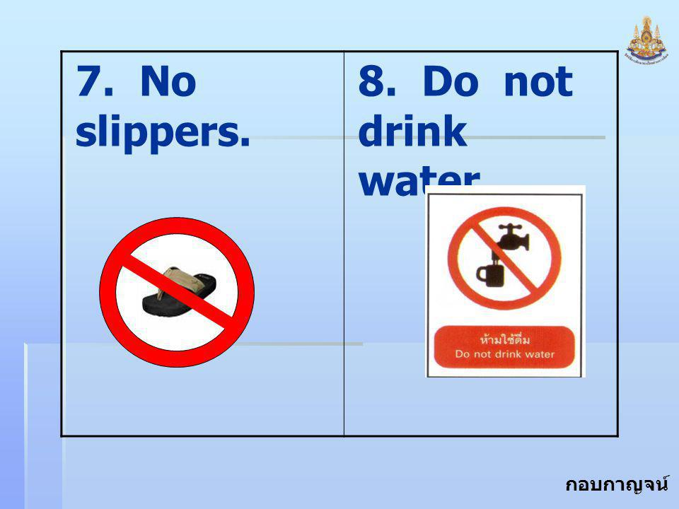 7. No slippers. 8. Do not drink water.