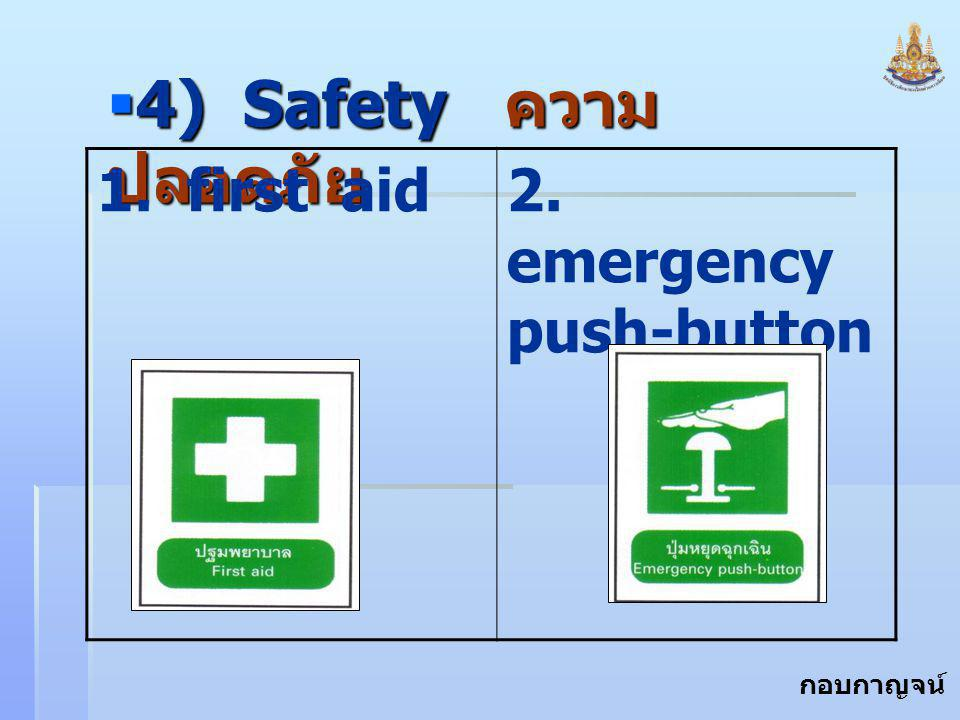 4) Safety ความปลอดภัย 1. first aid 2. emergency push-button