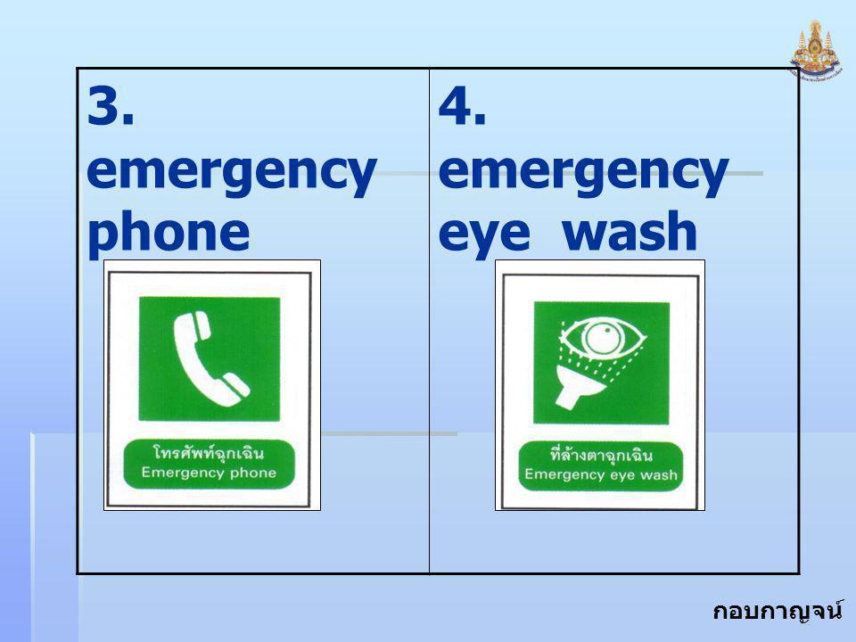 3. emergency phone 4. emergency eye wash