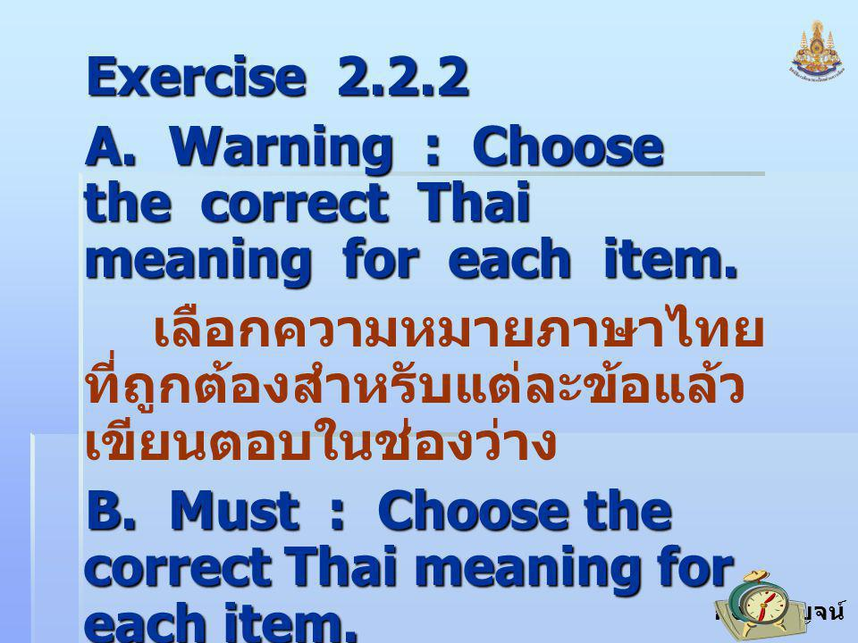 Exercise 2.2.2 A. Warning : Choose the correct Thai meaning for each item.