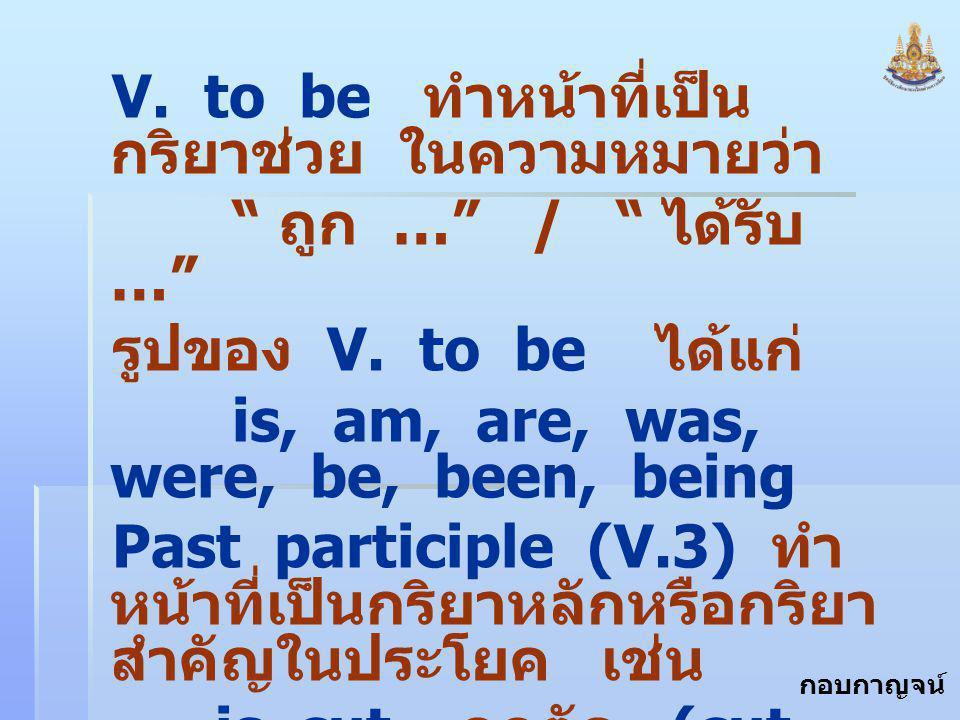V. to be ทำหน้าที่เป็นกริยาช่วย ในความหมายว่า